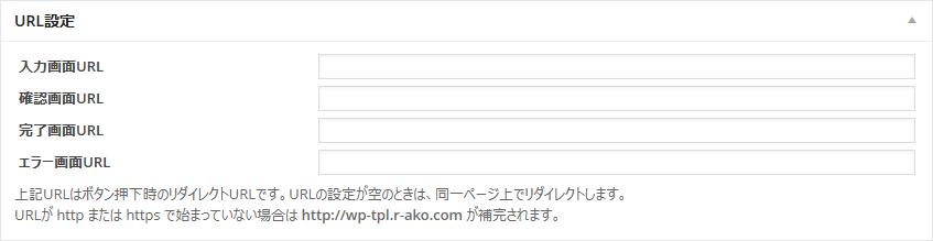 フォーム URL設定