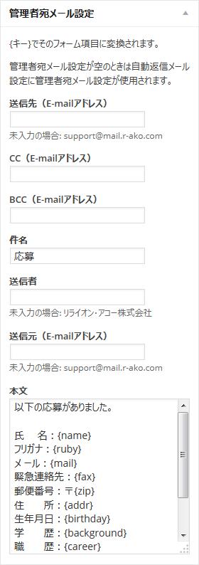 管理者宛メール設定