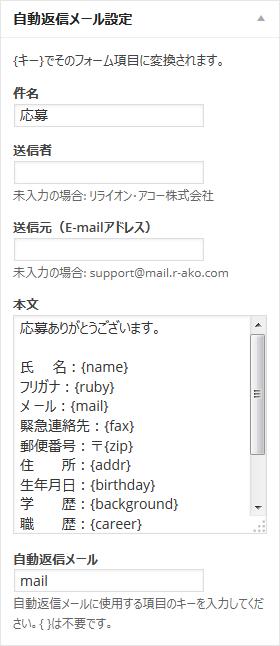 自動返信メール設定
