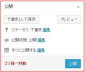 公開BOX