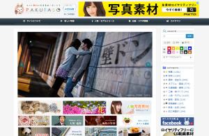 PAKUTASO-ぱくたそ-すべて高品質の無料(フリー)写真素材