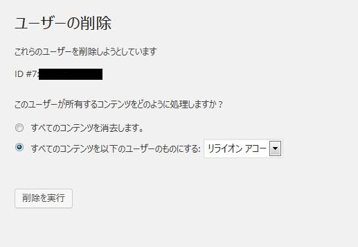 ユーザー削除