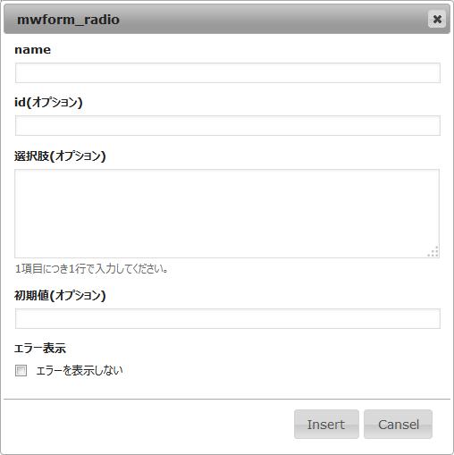 フォーム ラジオボタン